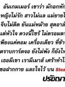 Patcharapong Limpanachokchai